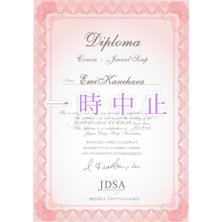 JDSA認定宝石石けん認定証