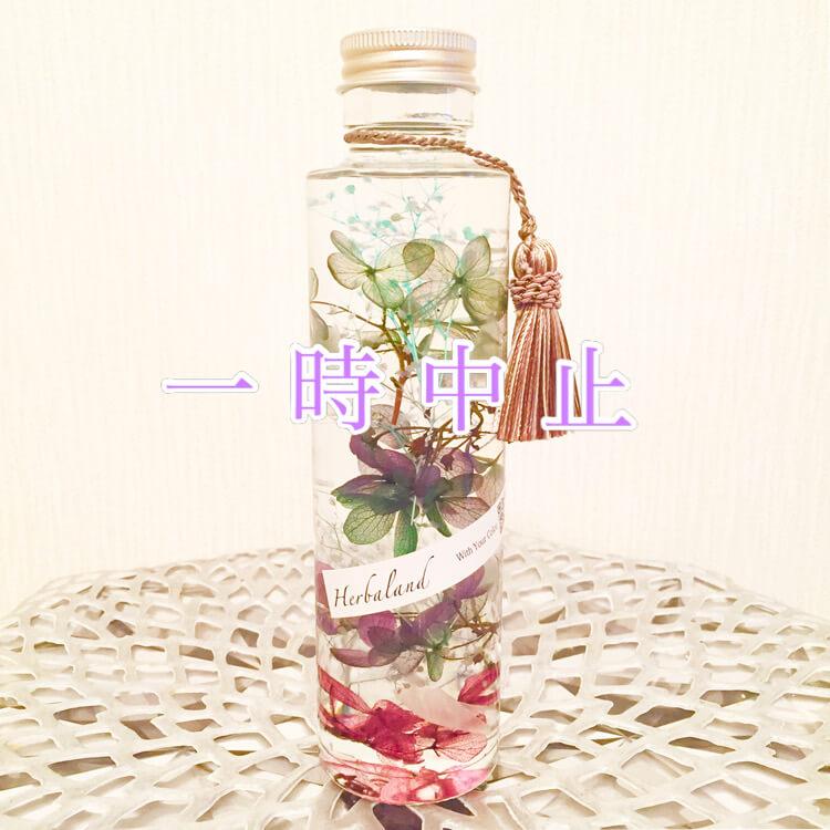 ハーバリウムボトル