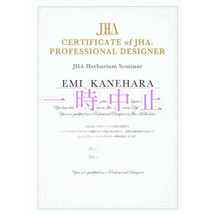 JHAハーバリウム認定証